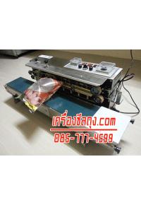 เครื่องซีลเติมลมไนโตรเจน Brother รุ่น FRD-1000 แนวนอน มีชุดพิมพ์วันที่ในตัว