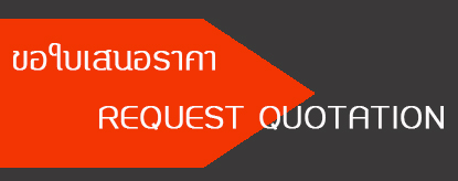 request quotation